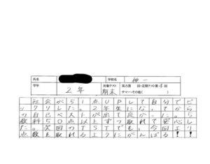 神栖1中の生徒さんからの直筆の原稿
