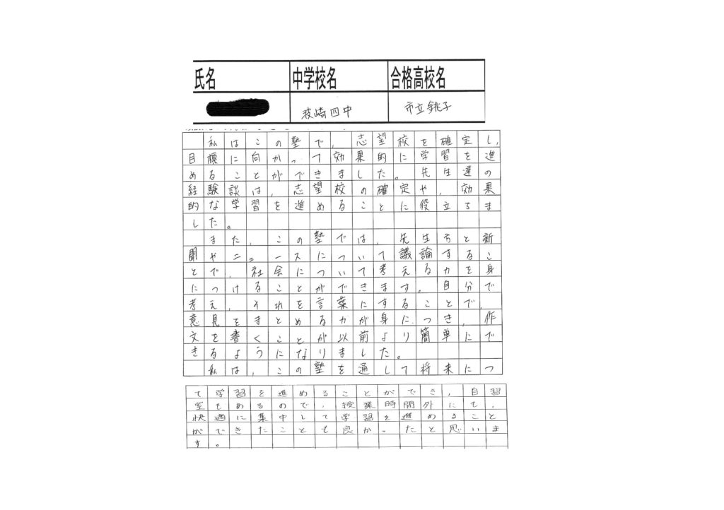 波崎4中の生徒さんが市立銚子に合格した体験記です