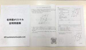 名学館オリジナル証明問題集