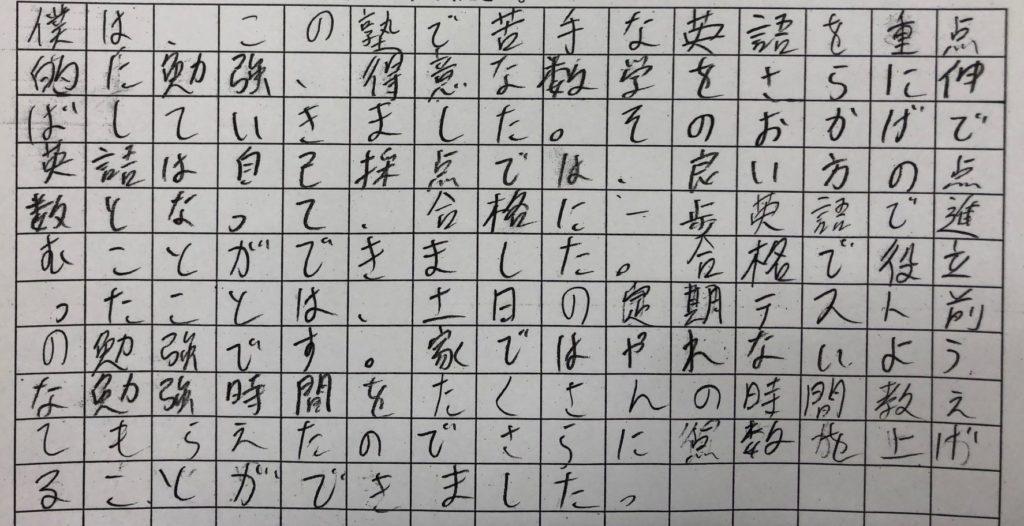 市立銚子に合格をした神栖4中の生徒さんの合格体験記